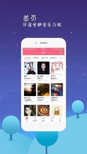 全来K歌app