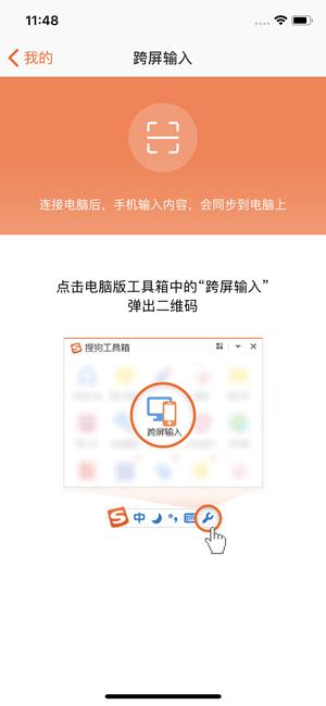 搜狗输入法iOS新版怎么样 搜狗输入法iOS新版评测
