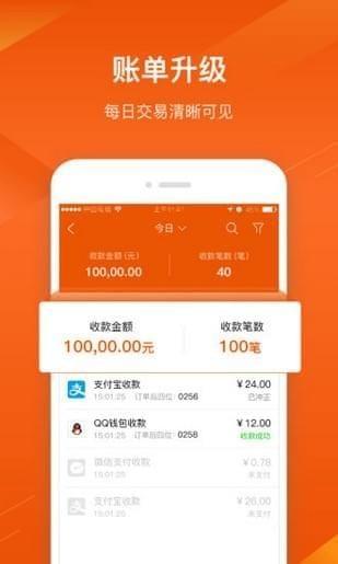 平安收银宝app下载