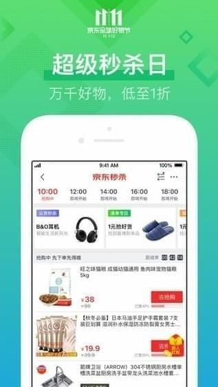 京东商城iPad下载