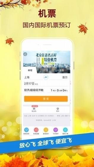 携程旅行网手机版