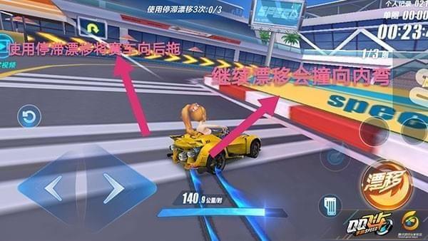 腾讯qq飞车手游版下载