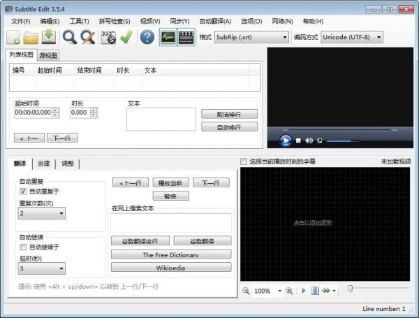 Subtitle Edit(字幕编辑)