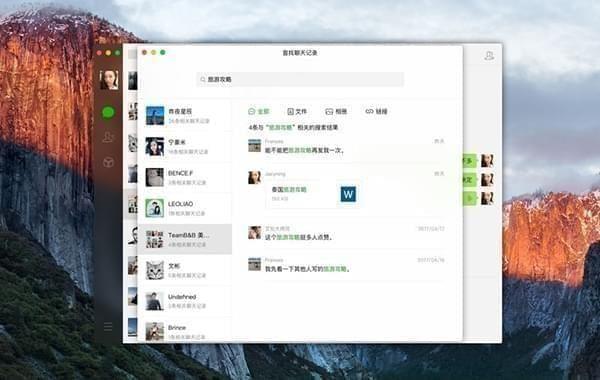 微信mac电脑版188bet官网