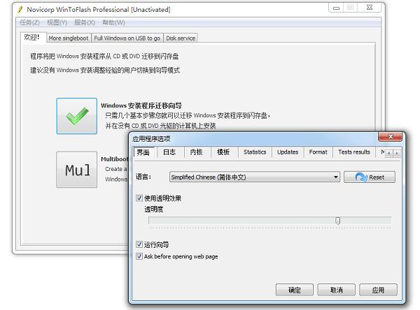 WinToFlash Pro(制作U盘系统盘工具)