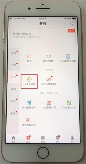 中国联通怎么换套餐 中国联通如何更换套餐