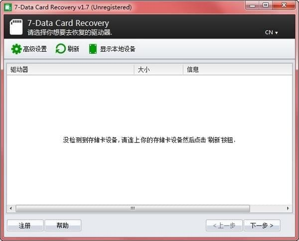 7-Data Card Recovery sd卡分区工具