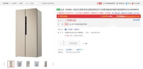 云米冰箱iLive