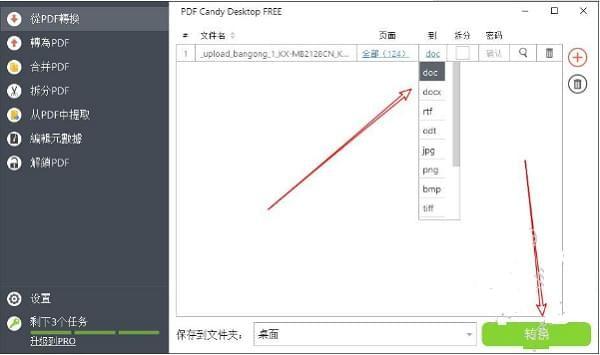 pdf candy中文版