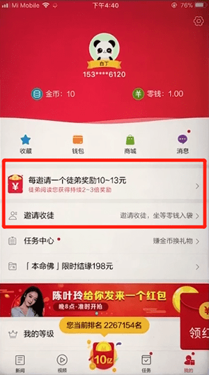 头条资讯_首页 应用软件 资讯阅读 → 东方头条怎么赚钱    东方头条app是一款