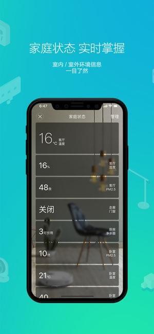 夏洛克智能app下载