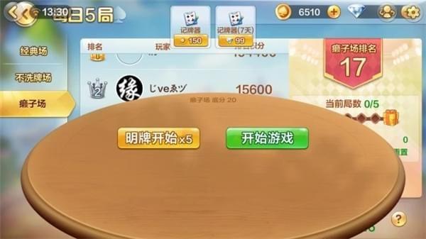天天斗地主腾讯官方版下载 天天斗地主腾讯 安卓版v1.0 PC6手游网