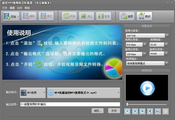 新星MP4视频格式转换器
