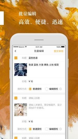 手机汇图app下载