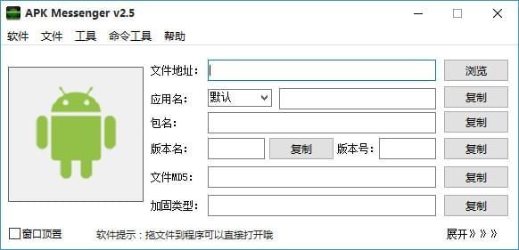 APK Messenger