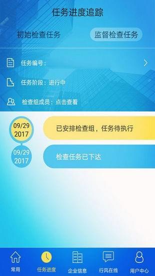 cqc认证app下载