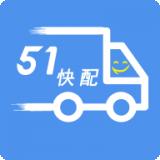 51快配app