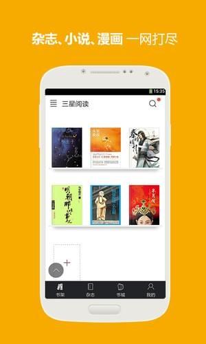 三星杂志app下载