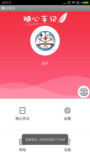随心手记app下载