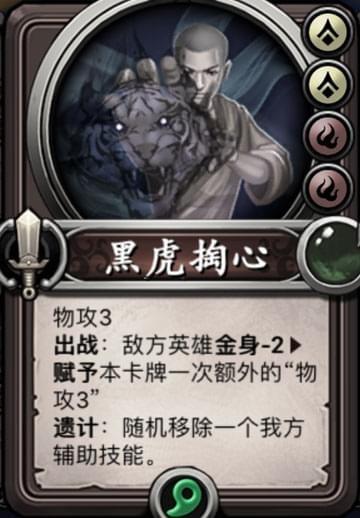 灵文对决黑虎掏心好用吗 灵文对决黑虎掏心卡牌属性介绍图片