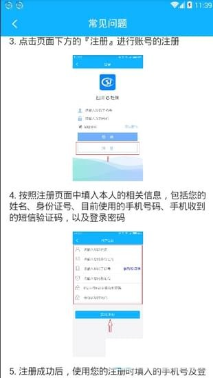 四川e社保app下载