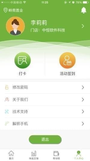 朗牧营销通app