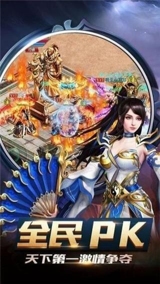 沙城战神官方游戏下载