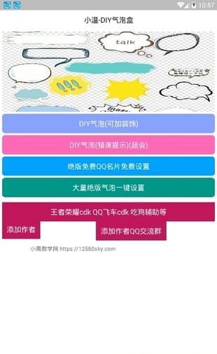 小温qq气泡盒app下载 小温qq绝版气泡盒 安卓版v1.0