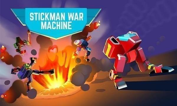 火柴人的战争机器