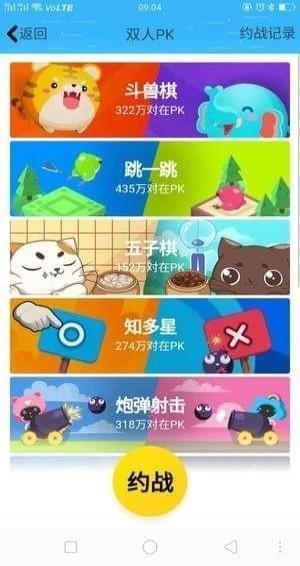 手机QQ小游戏在哪 QQ小游戏在哪里找到