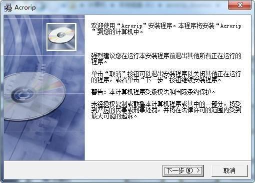 acrorip(打印控制软件)