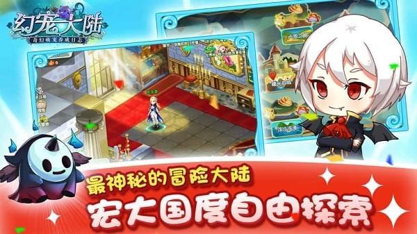 幻宠大陆九游版 亚博体育bet手机版下载V1.3.0图1