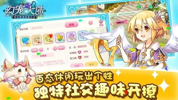 幻宠大陆九游版 亚博体育bet手机版下载V1.3.0图3