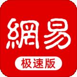 网易新闻极速版 安卓版v1.3.0
