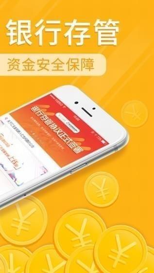 汇元金服理财app下载