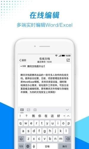 腾讯文档下载