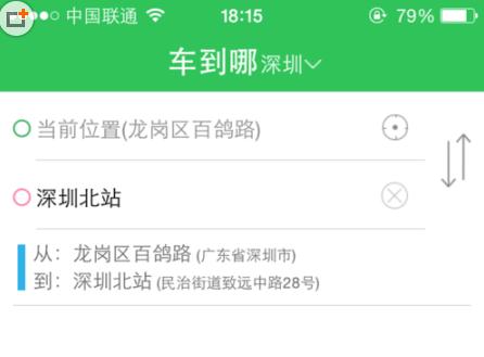 实时公交app下载