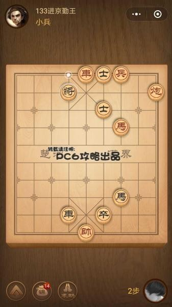 微信小程序中国象棋.残局133关