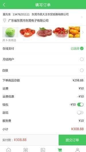 菜大王下载
