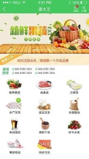 菜大王app