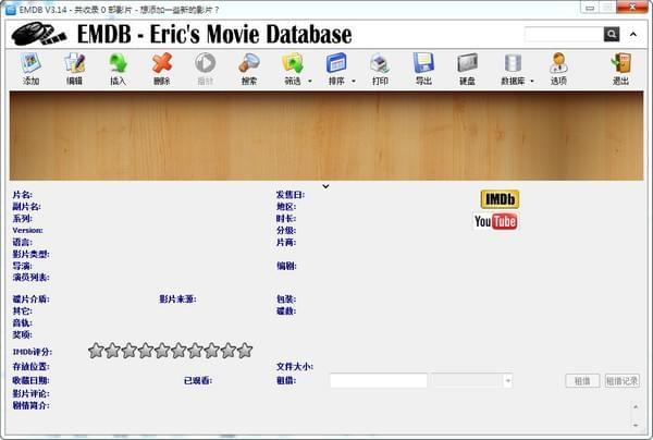 EMDB(IMDB电影数据管理器)