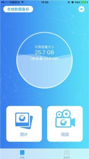 ios备份app