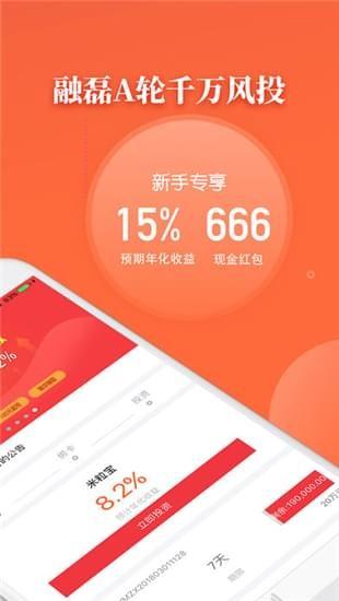 中富理财app下载