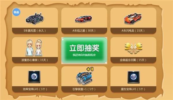 qq飞车网页夺宝图片