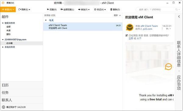 eM Client(免费邮件客户端) v7.2.33870.0官方免费版
