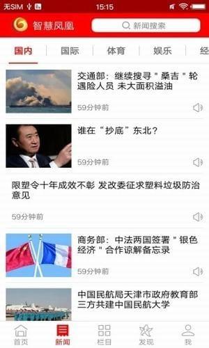 智慧凤凰app下载