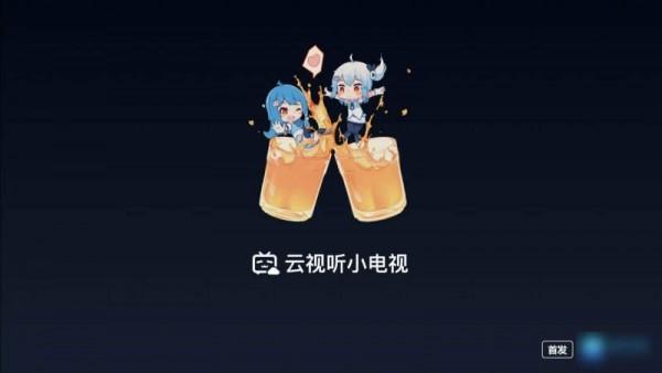 云��小��app