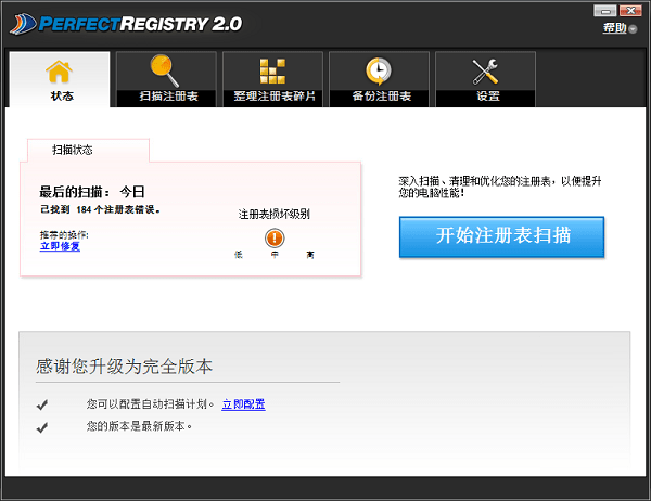 Raxco PerfectRegistry(注册表修复软件)