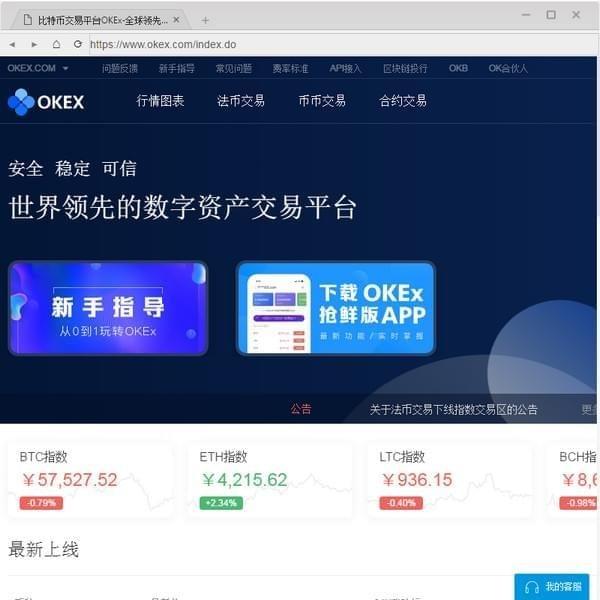 OKEx客户端
