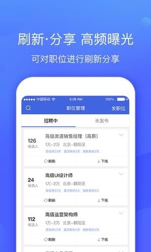 智联企业版app下载